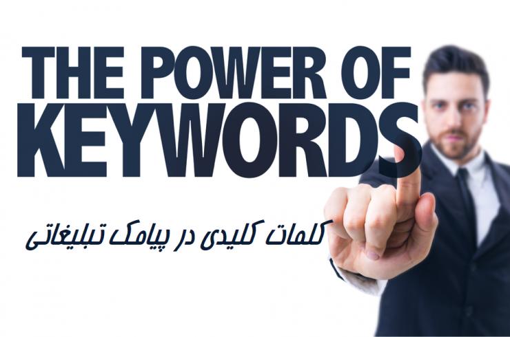 کلمات کلیدی در پیامک تبلیغاتی