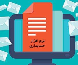 کاربرد بازاریابی پیامکی برای نرم افزارهای مالی و حسابداری