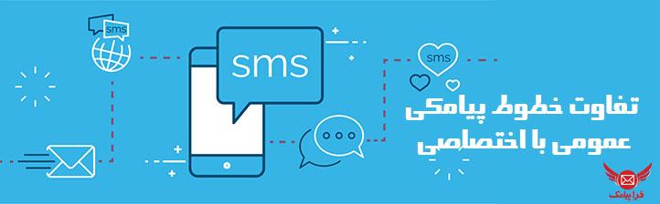 تصویری از تفاوت خطوط پیامکی عمومی با اختصاصی