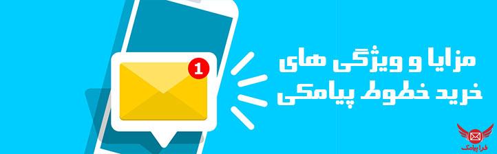 تصویری از مزایا و ویژگی های خرید خطوط پیامکی