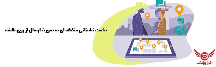 تصویری از پیامک تبلیغاتی منطقه ای به صورت ارسال از روی نقشه