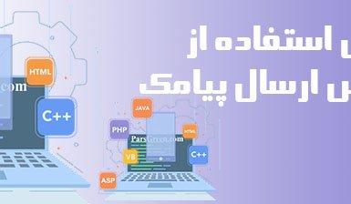 تصویری از آموزش وب سرویس پیامک