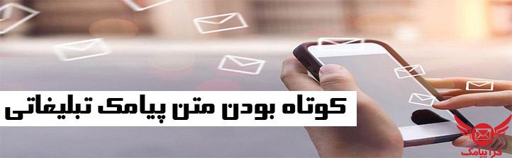 تصویری از نشان دادن کوتاه بودن متن پیامک تبلیغاتی