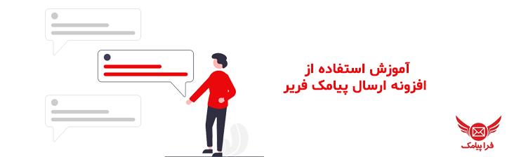 تصویری از آموزش استفاده از افزونه ارسال پیامک فریر