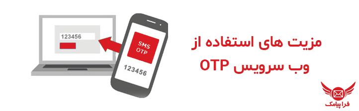 تصویری از مزیت های استفاده از وب سرویس OTP