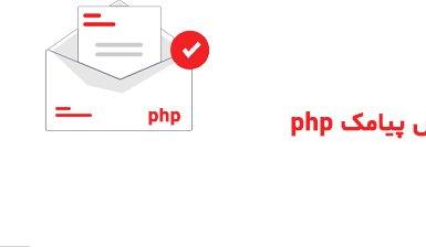 وب سرویس پیامک php