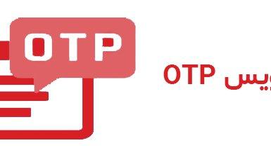 تصویری از وب سرویس OTP