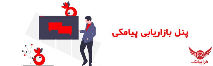 تصویری از پنل بازاریابی پیامکی