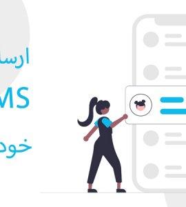 SMS خودکار