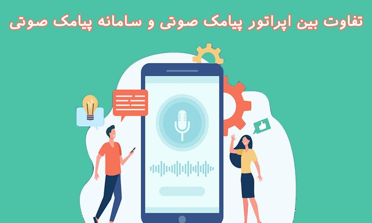 تفاوت بین اپراتور پیامک صوتی و سامانه پیامک صوتی