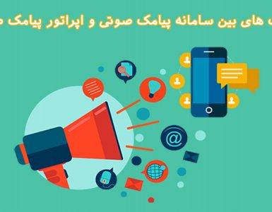تفاوت های بین سامانه پیامک صوتی و اپراتور پیامک صوتی