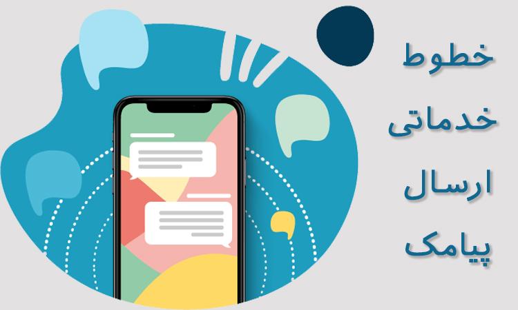 خطوط خدماتی ارسال پیامک