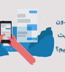 چگونه بدون محدودیت پیامک بزنیم