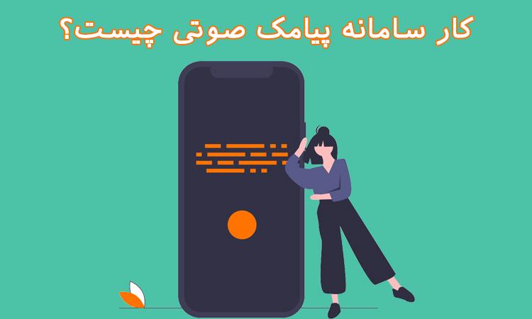 کار سامانه پیامک صوتی چیست؟