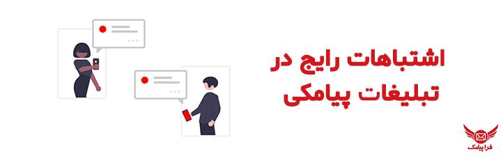 اشتباهات رایج در تبلیغات پیامکی