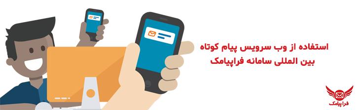 وب سرویس پیام کوتاه بین المللی سامانه فراپیامک