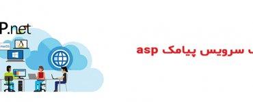 تویری از وب سرویس پیامک asp