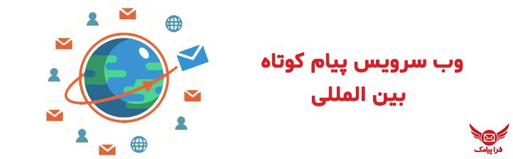 وب سرویس پیام کوتاه بین المللی