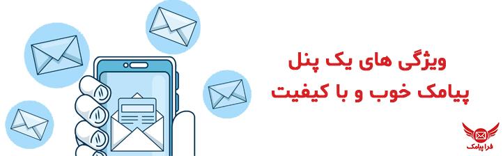 پنل پیامک خوب و باکیفیت
