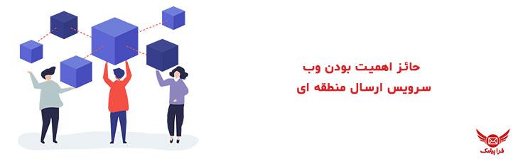 اهمیت وب سرویس ارسال منطقه ای