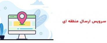 وب سرویس ارسال منطقه ای